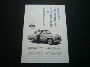 初代 トヨペット クラウン タクシー 観音開き トヨタ純正部品 広告 RS20
