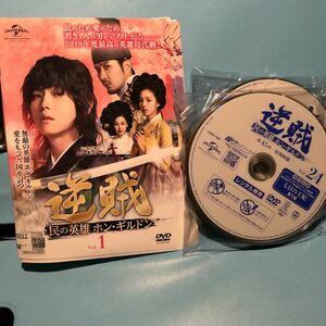 逆賊-民の英雄ホン・ギルドン- DVD 全24巻セット