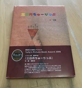 古本 絵本 三日月ちゅーりっぷ 城 彰宏 タリーズ Tully's COFFEE