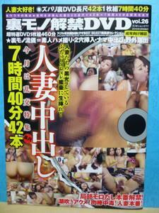 裏モノ解禁DVD VOL.26 2015年 超特選DVD 1枚組460分/他人●に盛る背徳熟妻達/