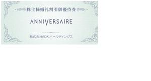 送料63円~★AOKI 株主優待券 ANNIVERSAIRE アニヴェルセル 株主婚礼割引優待券(10万円