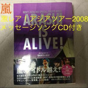 「ARASHI IS ALIVE! MEN'S NON-NO SPECIAL PHOTO BOOK 嵐5大ドームツアー写真集」
