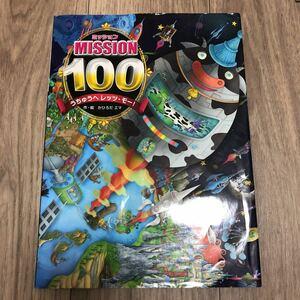 子供仕掛け絵本ミッション100うちゆうへレッツモー!ポプラ社すごろくゲーム感覚一人遊び低学年