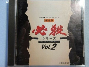 Hissatsu theater soundtrack soundtrack Vol.2 theme song soundtrack 2367