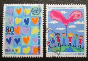記念切手 使用済み '95 国連・ユネスコ50周年  80円 心のハーモニーとハートの風船 2種完