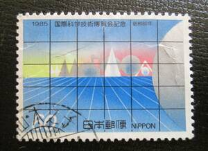 記念切手 使用済み '85 国際科学技術博覧会 60円 パビリオン 1枚