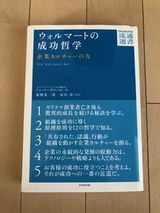中古 ダイヤモンド社 ウォルマートの成功哲学 ビジネス文庫本 小売業