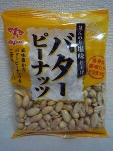 ほんのり塩味仕上げ パターピーナッツ ★ 朝日商事 ◆ 3個 ( 1個 160g ) 風味豊かなバタピーピーナッツ 素朴な美味しさ