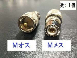 送料無料 Mオス - Mメス 同軸変換アダプタ MP-MJ 同軸 コネクタ アンテナ コネクター 接続 アマチュア無線 同軸ケーブル プラグ