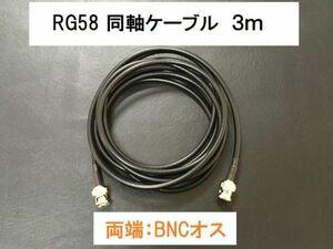 送料無料 3m 両端BNCオス 同軸ケーブル 3D-2V RG-58 50Ω アンテナ アマチュア無線 BNCP - BNCP プラグ BNC型 アンテナケーブル