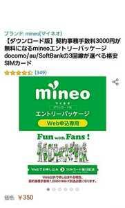匿名!mineo マイネオ エントリーコード パッケージ[ MNPやシングルでも利用OK ]!!
