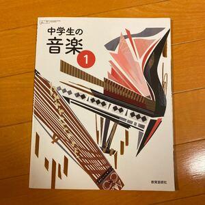 中学生の音楽1