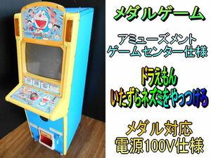 ジャリメタ【レア】メダルゲーム ドラえもん いたずらネズミをやっつけろ ゲームセンター アミューズメント キッズ KIDS 子供向け メダル機