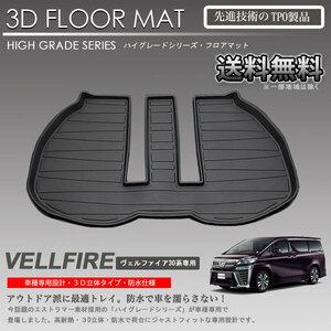 ヴェルファイア 3D ラゲッジ マット AGH30W GGH30W AYH30W GGH35W AGH35W カーマット トランク トレイ アウトドア 防水 防汚 新品