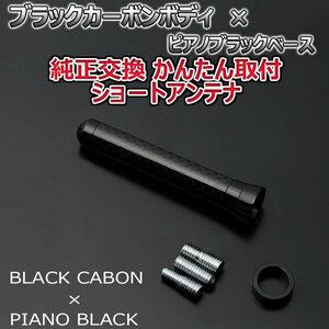 本物カーボン ショートアンテナ マツダ スピアーノ HF21S ブラックカーボン/ピアノブラック 新品 リアルカーボン