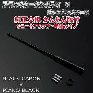 это  Вещь  Carbon  Расширение и сжатие  короткий  антенна   Suzuki  SX-4 S-CROSS Y#22S YA22S YB22S  черный  Carbon / фортепиано  черный   Новый товар