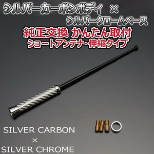 это  Вещь  Carbon  Расширение и сжатие  короткий  антенна   Honda   Freed + гибрид  GB7 GB8  серебряный  Carbon / серебряный  Покрытие   Новый товар