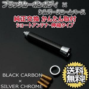 本物カーボン伸縮ショートアンテナ マツダ スピアーノ HF21S ブラックカーボン/シルバーメッキ 新品 郵便 送料無料