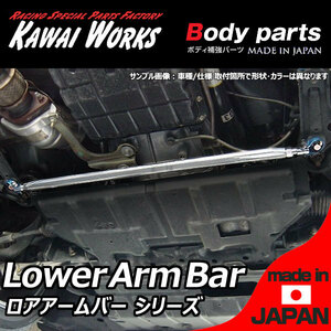 new goods Kawai Works Fiat 500 ABA-31209 31212 31214 for front lower arm bar * notes necessary verification
