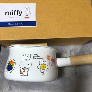 プレゼントにも!ミッフィー 15cm ミルクパン ホーロー鍋 富士ホーロー 新品  片手鍋