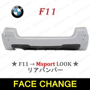 ■ BMW 5 シリーズ F11 2010~ M スポーツ LOOK リア バンパー ディフューザー デュアル マフラー ツーリング ワゴン ドレスアップ エアロ