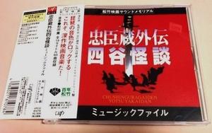 Chuo Tenji Yotsuya Kitani Music File / Wada