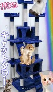 キャットタワー 猫タワー ワイド170cm ファニチャー 置き型 新品