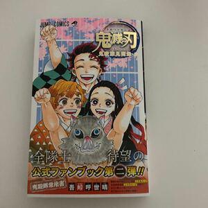 鬼滅の刃公式ファンブック 鬼殺隊見聞録・弐