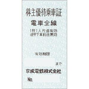 【京成電鉄】株主優待乗車証 2枚セット ばら売り可 有効期限11月末