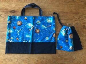 レッスンバッグ 入学準備 入園準備 男の子用 宇宙柄 天体柄 コップ袋 巾着