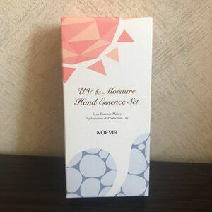 ノエビア UV &モイスチュア ハンドエッセンス セット 非売品