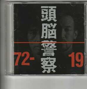 2005年発売アルバム!頭脳警察「1972-1991」