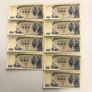 ☆日本 古札 500円札 ① 9枚セット 連番 岩倉具視 五百円札 旧紙幣 旧札