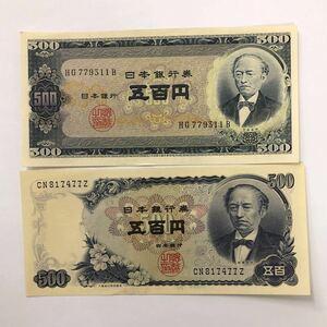 ☆日本 古札 500円札 ⑥ 2枚セット 新旧セット 岩倉具視 五百円札 旧紙幣 旧札