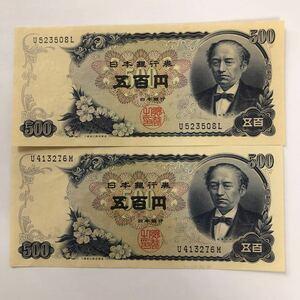 ☆日本 古札 500円札 ④ 2枚セット アルファベット1桁 岩倉具視 五百円札 旧紙幣 旧札