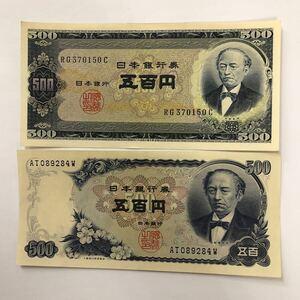 ☆日本 古札 500円札 ⑦ 2枚セット 新旧セット 岩倉具視 五百円札 旧紙幣 旧札