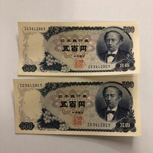 ☆日本 古札 500円札 ② 2枚セット 連番 岩倉具視 五百円札 旧紙幣 旧札