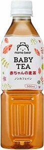 Mama Bear 赤ちゃんの麦茶 ノンカフェイン 500ml×24本