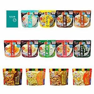 防災専門店MT-NET 非常食 5年保存 【 永谷園 フリーズドライご飯 4種 × サタケ マジックライス 9種 】