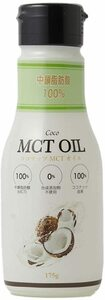 175g 1本 MCTオイル 175g 【酸化を防ぐ フレッシュソフトボトル】ココナッツ由来100% <中鎖脂肪酸100%>
