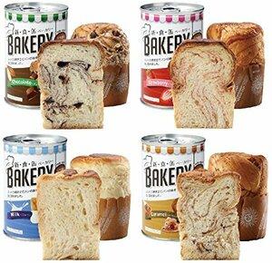 『新食缶ベーカリー缶入りソフトパン・4缶セット』 しっとりやわらかな食感 チョコレート・ストロベリー・ミルク・キャラメル味の4缶