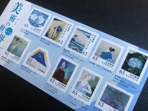 青の世界 切手シート【おまとめ170円引き】