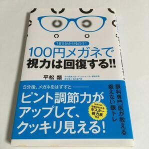 本 100円メガネで視力は回復する!! 1日5分かけるだけ! 平松類