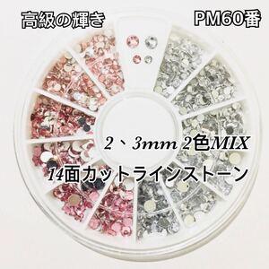 PM60番 MIX クリア ピンク ラインストーン レジン ネイルパーツ