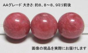 NO.11 チューライトAA 9ミリ(3粒入り)<直観力・積極性> 原石から加工 仕分け済み天然石現品