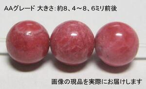 NO.10 チューライトAA 8,5ミリ(3粒入り)<直観力・積極性> 原石から加工 仕分け済み天然石現品