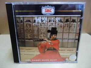 *【15CD】韓国 SKC 國樂 第1~15集 (輸入盤)