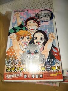 鬼滅の刃 鬼殺隊見聞録 弐 2 公式ファンブック第二弾