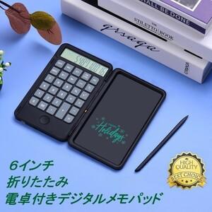 送料無料 電子メモパッド 6インチ おしゃれ 電子メモ 電子パッド 電卓 12桁 デジタルメモ 手書きメモ 電子ノート タッチペン付き 4色選択