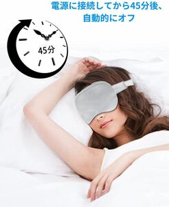 アイマスク ホット usb 軽量 遠赤外線アイマスク 安眠 遮光 温度調節 遮光アイマスク 睡眠アイマスク 疲れ緩和 睡眠改善 wai